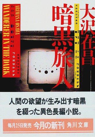 暗黒旅人 (角川文庫)の詳細を見る