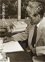 小林秀雄全集〈第9巻〉私の人生観
