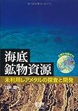 海底鉱物資源?未利用レアメタルの探査と開発?