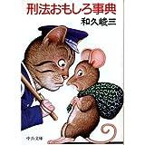 刑法おもしろ事典 (中央文庫)