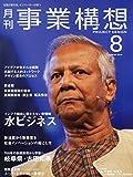 月刊事業構想 (2014年8月号 特集 水ビジネス)