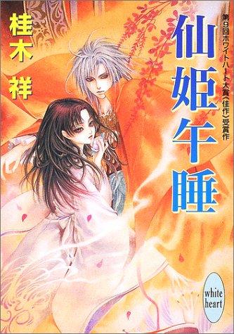 仙姫午睡 (講談社X文庫―ホワイトハート)の詳細を見る