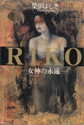 RIKO―女神(ヴィーナス)の永遠の詳細を見る