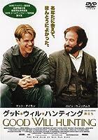 グッド・ウィル・ハンティング~旅立ち~ [DVD]