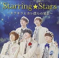 starring star~キラキラ光れ僕らの星よ(typeC)
