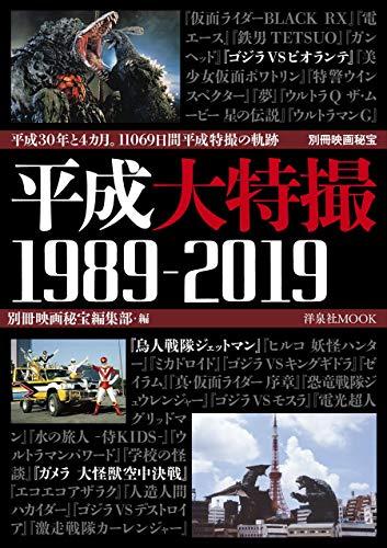 別冊映画秘宝 平成大特撮 1989-2019