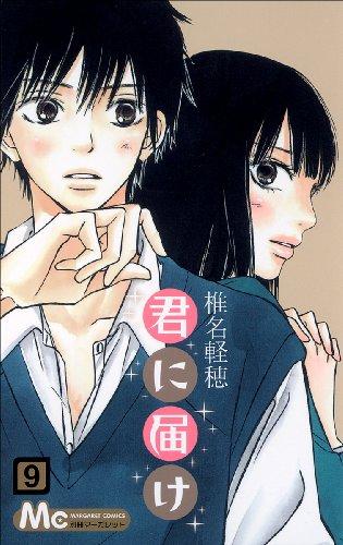 君に届け 9 (マーガレットコミックス)