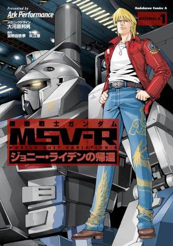 [Ark Performance]の機動戦士ガンダム MSV-R ジョニー・ライデンの帰還(1) (角川コミックス・エース)
