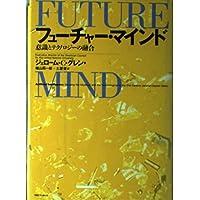 フューチャー・マインド―意識とテクノロジーの融合
