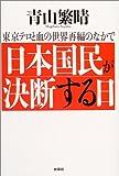 日本国民が決断する日 東京テロと血の世界再...