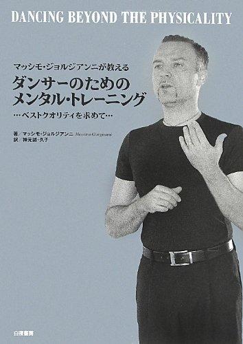 マッシモ・ジョルジアンニが教えるダンサーのためのメンタル・トレーニング ~ベストクオリティを求めて~