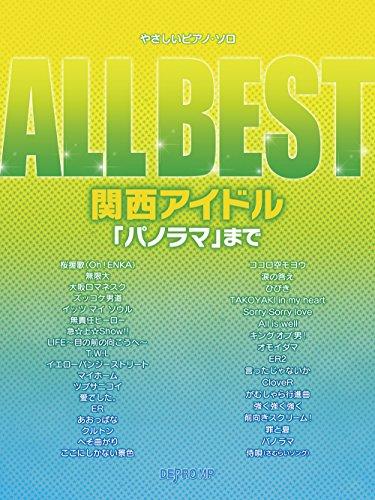 やさしいピアノソロ ALL BEST 関西アイドル 「パノラマ」まで (やさしいピアノ・ソロ) 発売日