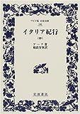 イタリア紀行〈中〉 (ワイド版岩波文庫)