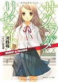 サクラダリセット3 MEMORY in CHILDREN (角川スニーカー文庫)