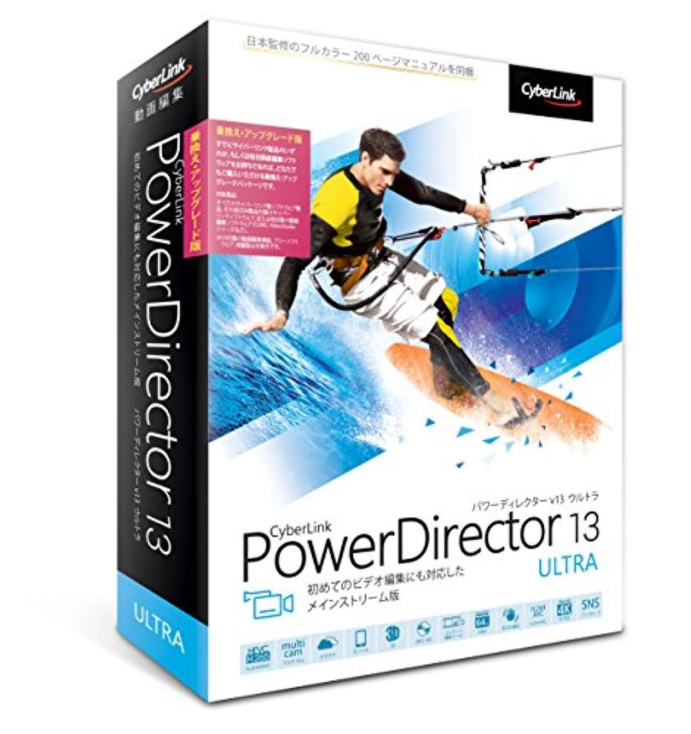 遅れあたたかい敬の念PowerDirector 13 Ultra 乗換え?アップグレード版
