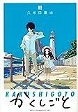 かくしごと(3) (KCデラックス 月刊少年マガジン)