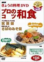 NHKきょうの料理「プロのこつ・和食」 [DVD]