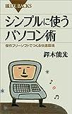 シンプルに使うパソコン術 傑作フリーソフトでつくる快適環境 (ブルーバックス)