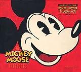 ミッキーマウス・トレジャーズ (ディズニーピース) 画像