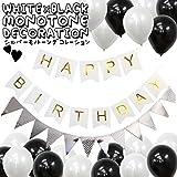 ハッピーバースデー バルーン デコレーションセット 誕生日 シルバー 大量 極厚パール風船 100個入り モノトーン ガーランド 豪華 おしゃれ