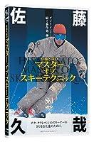 DVD>佐藤久哉のマスターオブスキーテクニック (<DVD>)
