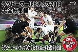 【Amazon.co.jp限定】ラグビーワールドカップ2019 大会総集編【Blu-ray BOX】(2L判ブロマイドセット(5枚)付)