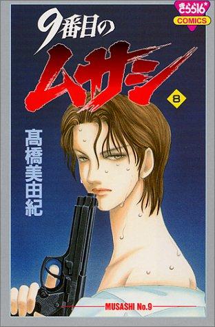 9番目のムサシ (8) (きらら16コミックス)の詳細を見る