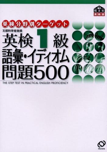 英検1級語彙・イディオム問題500 (英検分野別ターゲット)の詳細を見る