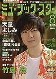 月刊ミュージック☆スター 2017年 08 月号[雑誌]