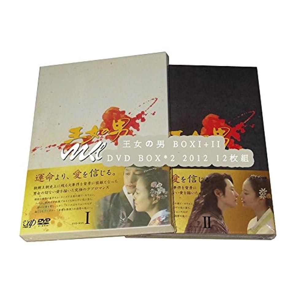 陸軍ネコ里親王女の男 BOXI+II BOX*2 2012