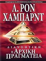 Dianetics: The Original Thesis (Greek) (Greek Edition) [並行輸入品]