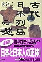 古代日本列島の謎 (講談社+α文庫)