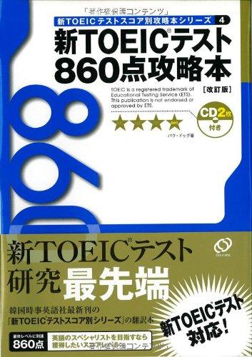 新TOEICテスト860点攻略本 (新TOEICテストスコア別攻略本シリーズ)の詳細を見る