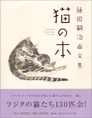 藤田嗣治画文集 「猫の本」