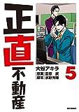 正直不動産(5) (ビッグコミックス)