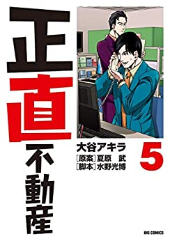 [大谷アキラ, 夏原武, 水野光博]の正直不動産(5) (ビッグコミックス)