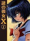 謎の彼女X 1 [DVD]