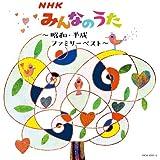 NHKみんなのうた~昭和・平成ファミリーベスト~ キング・スーパー・ツイン・シリーズ 2020
