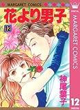 花より男子 12 (マーガレットコミックスDIGITAL)