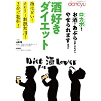 dancyu 酒好きダイエット ―油は旨い! カロリー制限無用! 3分で乾杯! (プレジデントムック)