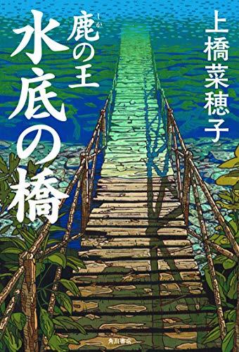 [画像:鹿の王 水底の橋]