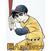 巨人の星 Special Blu-ray BOX 2(期間限定生産版)