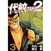 代紋<エンブレム>TAKE2(3) (ヤングマガジンコミックス)