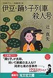 伊豆・踊り子列車殺人号 (光文社文庫)