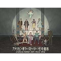 [DVD]アメリカンホラーストーリー:怪奇劇場 シーズン 4