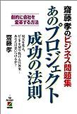 斎藤孝のビジネス問題集 あのプロジェクト成功の法則—劇的に会社を変革する方法