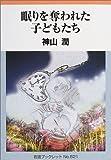 眠りを奪われた子どもたち (岩波ブックレット (No.621))
