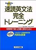 速読英文法完全トレーニング (English Proシリーズ)
