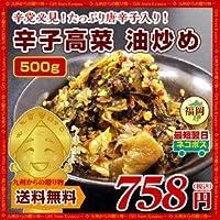 ピリ辛 辛子高菜(500g) 油炒め ご家庭用たっぷり 辛党必見