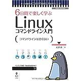 6日間で楽しく学ぶLinuxコマンドライン入門 (ネット時代の、これから始めるプログラミング(NextPublishing))